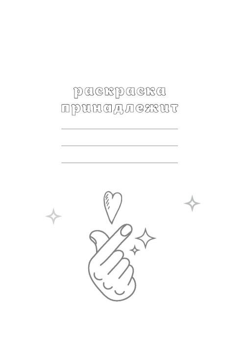 BTS. Раскраска купить в Минске | Bestcomics.by
