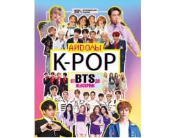 K-POP. Айдолы от BTS до BLACKPINK