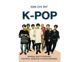 K-POP. Живые выступления, фанаты, айдолы и мультимедиа