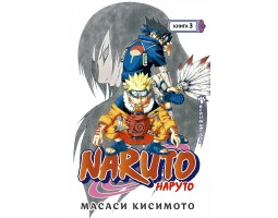 Naruto. Наруто. Книга 3 Верный путь
