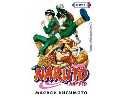 Naruto. Наруто. Книга 4 Превосходный ниндзя