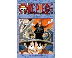 One Piece. Большой куш 2. Клятва