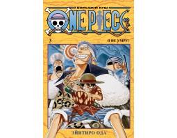 One Piece. Большой куш 3