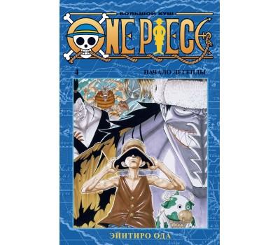 One Piece. Большой куш 4