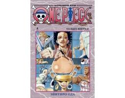 One Piece. Большой куш 5. Только вперед!