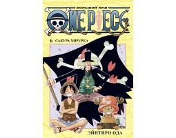 One Piece. Большой куш 6