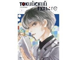 Токийский гуль: re. Кн.1