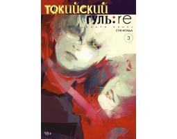 Токийский гуль: re. Кн.3