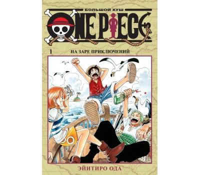 One Piece. Большой куш 1. На заре приключений