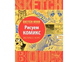 Sketchbook с уроками внутри. Рисуем комиксы